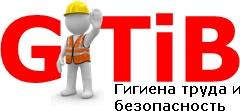 Gtib.ru — гигиена труда и безопасность