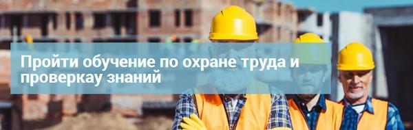 , Прохождение переподготовки в АНО ДПО СИПКС для специалистов по охране труда и технике безопасности