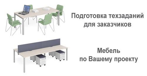 , Мебельная фабрика «ФЕЛИКС»