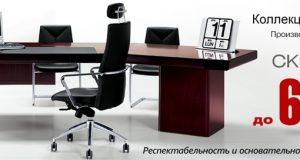 Мебель по акции